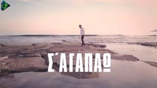 Γιώργος Περρής - Ηλιοφάνεια (Official Lyric Video)