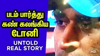 M. S. Dhoni emotional after Watched his Movie The Untold Story | M S Dhoni Movie | Cine Flick width=