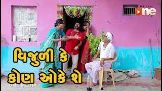 Vijuli Ke Kon Ok Chhe  | Gujarati Comedy | One Media