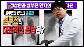 심부전과 인공심장 이식 다시보기