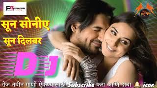 SUN SONIYE SUN DILADAR LOVE MIX DJ PAVAN PS|| Maha Marathi Official ||