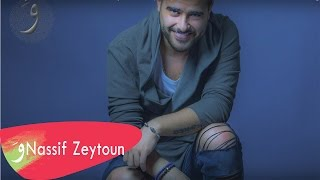 Nassif Zeytoun - Toul Al Yom [Official Lyric Video] (2016) / ناصيف زيتون - طول اليوم