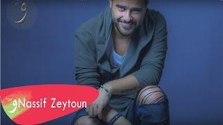 Nassif Zeytoun - Toul Al Yom [Official Lyric Video] (2016) / ناصيف زيتون - طول اليوم width=