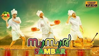 SAMBAR | sambar Malayalam Full Movie 2016 | latest malayalam full comedy movie 2016 new releases width=