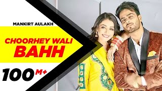Choorhey Wali Bahh (Full Song) | Mankirt Aulakh | Parmish Verma | Latest Punjabi Song 2017