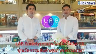 LAB Societyรุก!ออนไลน์ฝ่า!โควิด-19