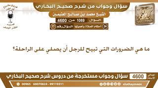 1069 - 4600 ما هي الضرورات التي تبيح للرجل أن يصلي على الراحلة؟ ابن عثيمين