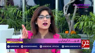 Women's Day Special Transmission  - 08 March 2018 - 92NewsHDPlus
