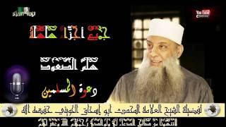 جميع أجزاء سلسلة سلم الصعود لفضيلة الشيخ العلامة المحدث أبو إسحاق الحويني حفظه الله