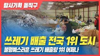 [탐사기획 돌직구] 쓰레기 배출량 1위 울산 다시보기