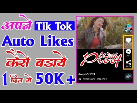 How To Increase Unlimited Tiktok Hearts & Fans 2019 |Tik Tok Auto