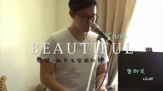 Crush《Beautiful》【鬼怪GOBLIN (도깨비) OST】雷御廷Martyn Lei cover(中英韓版本)