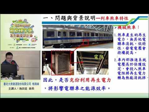【2019節能觀摩會】臺北捷運綜合案例