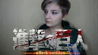 Attack on Titan S2 OP - Shinzou wo Sasageyo! - COVER