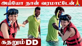 VIDEO: Maldives-ல் கெஞ்சி கதறிய DD 😭 | Vijay Tv, CWC | Tamil Actress Bikini | Tamil News