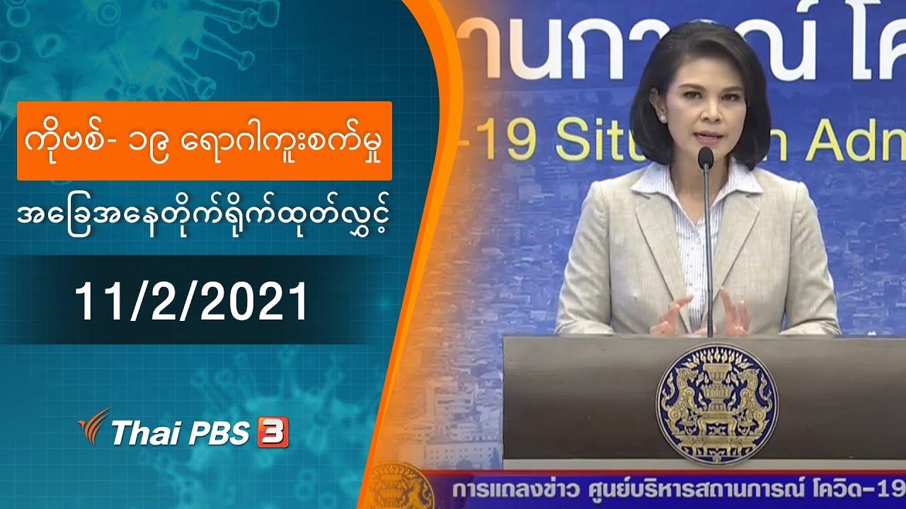 ကိုဗစ်-၁၉ ရောဂါကူးစက်မှုအခြေအနေကို သတင်းထုတ်ပြန်ခြင်း (11/02/2021)