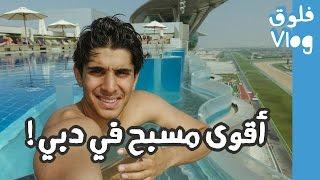 أقوى مسبح في دبي