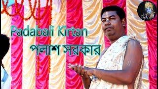 Palash Sarkar | Bangla Padabali Kirtan | Bangla Bhakti Geeti