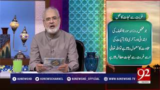 Nuskha: For Financial problems- 18 April 2018 - 92NewsHDPlus