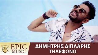 Δημήτρης Διπλάρης - Τηλέφωνο - Official Music Video