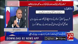 Cost of 40 kg wheat is Rs. 1284 in Punjab and support price is Rs. 1300: Rauf Klasra| 14 Nov 2018