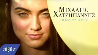 Μιχάλης Χατζηγιάννης - Το καλοκαίρι μου - Official Video Clip