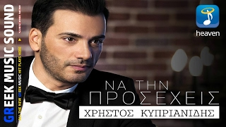 Χρήστος Κυπριανίδης - Να Την Προσέχεις - Νέο Τραγούδι 2017