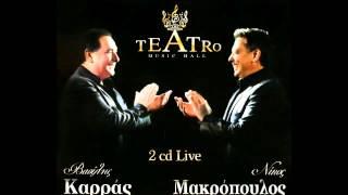 APOPSE XORIZO-ΝΙΚΟΣ ΜΑΚΡΟΠΟΥΛΟΣ(theatro live 2012)