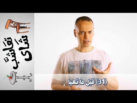 {تعاشَّب شاي} (31) قبل ماتعيا