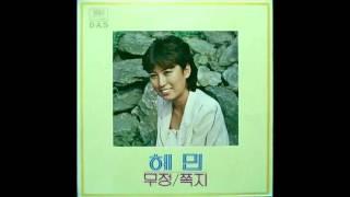 Hmin Ye / 혜민 - 그 보금자리 (disco, South Korea 1981)