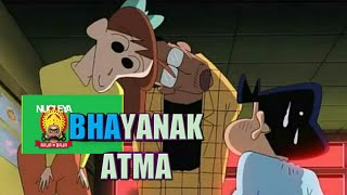 Shin Chan 👻 (👹) amv (👹) 👻 BHAYANAK ATMA || Most Horrible and Funny || by Killer Rahul