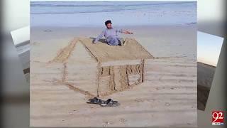 Quetta : Artists created incredible designs using sand - 17 February 2018 - 92NewsHDPlus