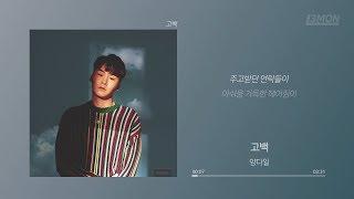 양다일(Yang Da Il) - 고백(sorry) | 가사 Lyrics