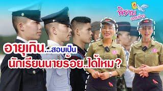โอกาสของนักเรียนนายสิบ สู่นักเรียนเตรียมทหาร