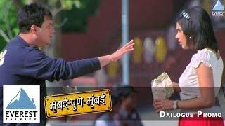 Fight Over Mumbai Pune - Dialogue Promo|Mumbai Pune Mumbai-Marathi Movie|Swapnil Joshi, Mukta Barve
