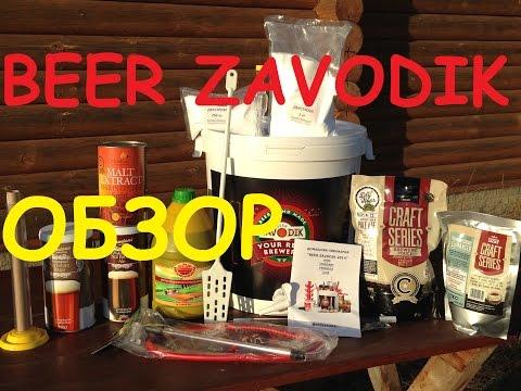 Обзор домашней пивоварни Beer Zavodik