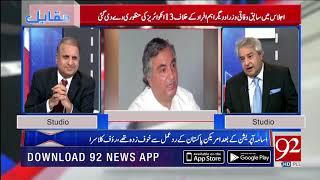Discussion about mega corruption of Arbab Alamgir Khan,Rauf Klasra | 21 Nov 2018 | 92NewsHD