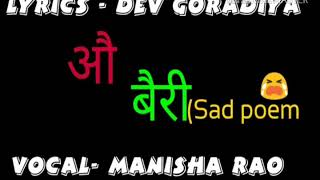 औ बैरी  ( O Beri ) || Haryanvi Poem || Dev Goradiya || Manisha Rao || New Video 2018