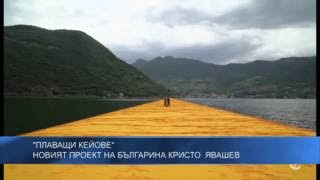 """""""Плаващи кейове"""" – новият проект на българина Кристо  Явашев"""