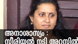Malayalam TV Serial actress arrested in sex scandal/ Sex racket case width=