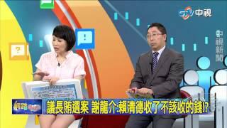 20150805中視【網路酸辣湯】 重點搶先看 拒列席209天 賴寧延宕台南建設也不進議會?