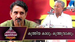 Pinarayi tease B Gopalakrishnan | Thiruva Ethirva | Manorama News