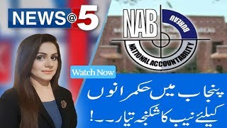 News At 5   Punjab's four Ex rulers likely to arrest   10 August 2018   92NewsHD