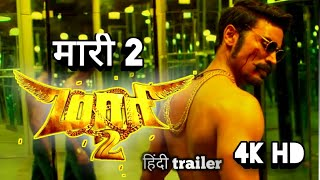 Maari 2 hindi trailer | Dhanush | Balaji mohan | Yuvan shankar raja