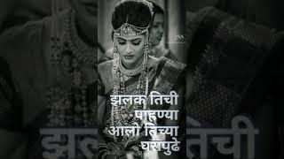 khanderaya zali mazi daina full screen whatsapp status