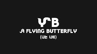 A Flying Butterfly (나는 나비 eng. ver) - Yoon Do Hyun Band YB (animated lyrics)