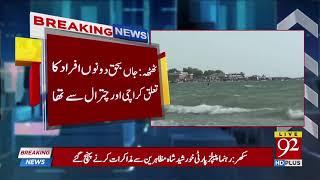 Thatta   Two people drowned in Keenjhar Lake   17 June 2018   92NewsHD
