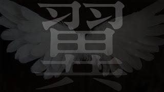 藍井エイル/翼(TVアニメ「アルスラーン戦記 風塵乱舞」OPテーマ)