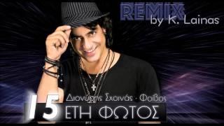 Διονύσης Σχοινάς 15 Έτη Φωτός (K.Lainas Official Remix)