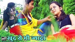 Khud Se Bhi Jyada || खुद से भी ज्यादा || Hindi Romantic Songs